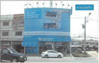 อาคารพาณิชย์หลุดจำนอง ธ.ธนาคารกรุงไทย เชียงทอง กิ่งวังเจ้า ตาก